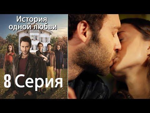 История одной любви - 8 серия