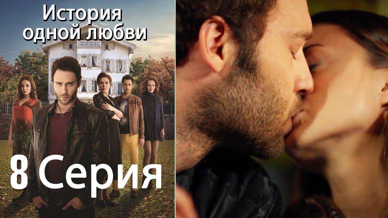 История одной любви сериал 30 серия море анекдот