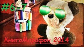 Шампанское+кони+сапфиры / Цирк уродов / #книгомарафон14 / День 6 - 7(, 2014-07-25T07:59:35.000Z)