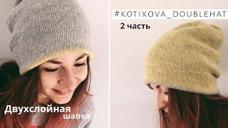 мастер-класс  Двойная двухслойная шапка спицами  #kotikova_doublehat  1 часть