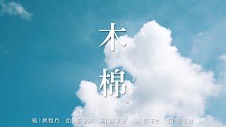 Publication Date: 2021-06-08   Video Title: [宣介] 田家炳中學 │ 《木棉》