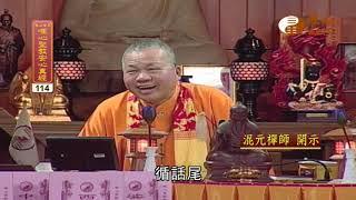 【唯心聖教安心真經114】| WXTV唯心電視台