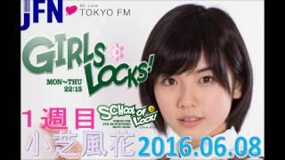 6月8日(水)のGIRLS LOCKS!は・・・ 今週のGIRLS LOCKS!は、 1週目担当【...