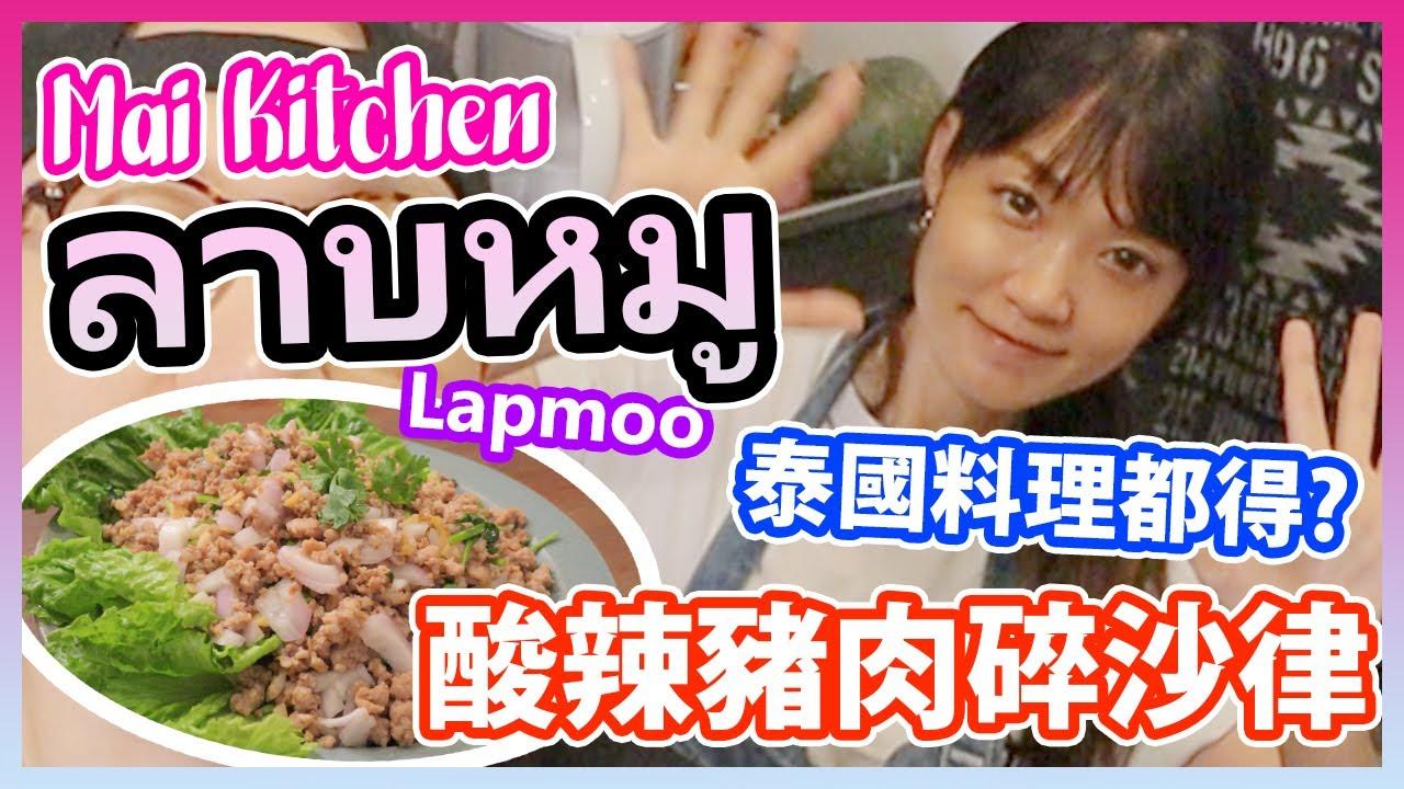 【Mai Kitchen】連我煮都無可能失敗?! 酸辣豬肉碎沙律~!ลาบหมู Lap Moo~!