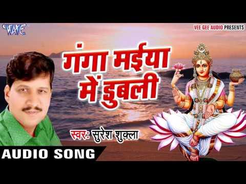 गंगा मईया - Ganga Maiya Me Dubaki - Hari Ji Batayi Dihi Na - Suresh Shukla - Ganga Mata Bhajan