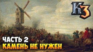 РАЗВИТИЕ ЧЕРЕЗ ЕДУ ПОСЛЕ ПАТЧА (Часть 2: Война) ⚡ Сетевая Казаки 3