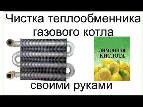 Как почистить накипь в теплообменнике Паяный теплообменник Funke NPL 5 Калуга