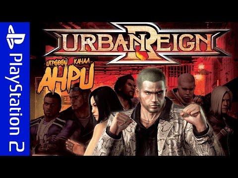 Urban Reign - Первый Взгляд [PS2]
