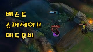 롤 매드무비 · 베스트 슈퍼 세이브 매드무비 2015~2016
