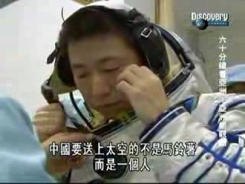 Declassified How China sent First Man into Space (Part 4)