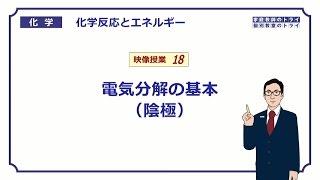 【高校化学】 化学反応とエネルギー18 電気分解の基本Ⅰ (8分)