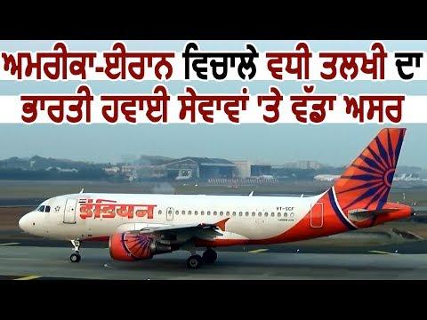 America - Iran में बढी तनातनी का Indian Airline पर पड़ा असर