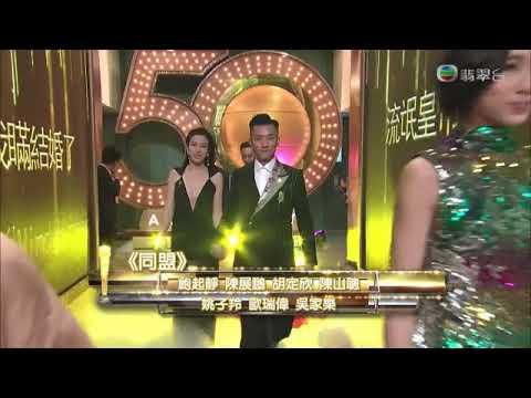 陳展鵬 Ruco Chan with the alliance team in TVB anniversary awards (21118)