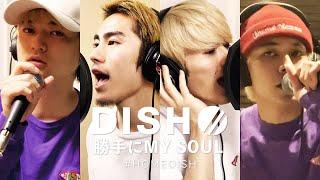 DISH//『勝手にMY SOUL』#HOMEDISH ver.