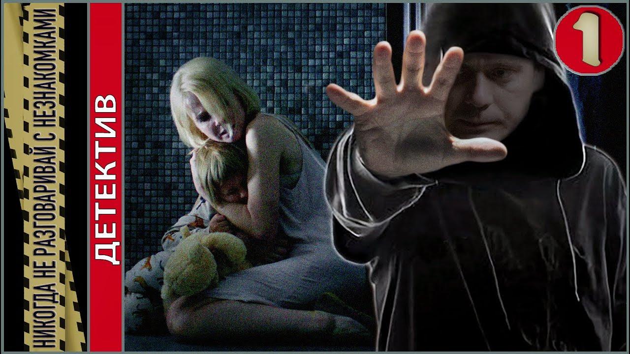 Никогда не разговаривай с незнакомками (2020). 1 серия. Детектив, премьера, 4К.