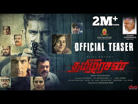 Thamezharasan - Official Teaser | Vijay Antony, Remya Nambeesan | Babu Yogeswaran