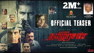 Thamezharasan - Official Teaser | Vijay Antony, Remya Nambeesan | Ilaiyaraaja | Babu Yogeswaran