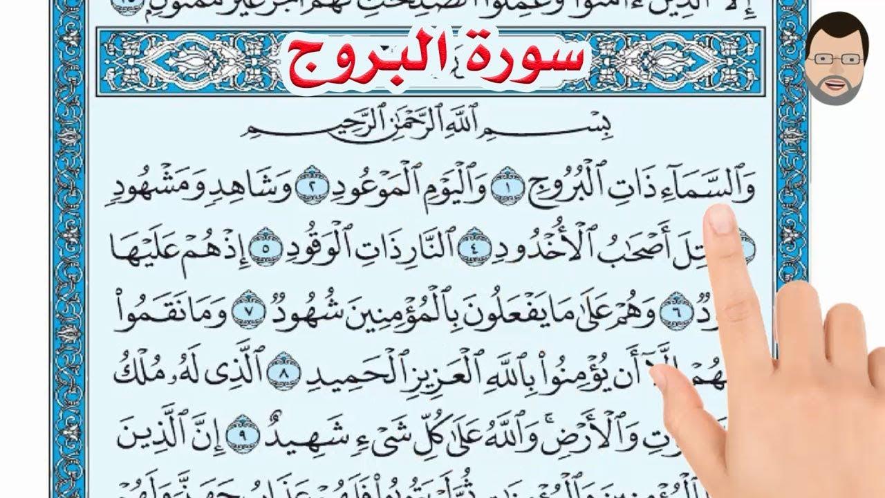 سورة البروج ـ The Noble Quran How To Memorize The Holy Quran Easily Youtube