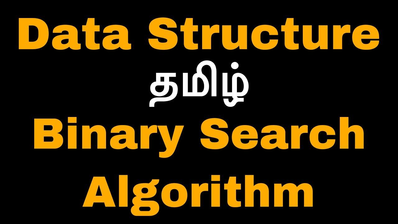 Binary Search Algorithm | Data Structure | Tamil
