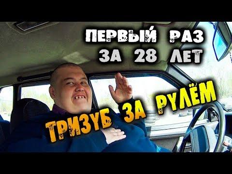 Гриша Полное ТВ. Впервые за 28 лет сел за руль автомобиля. Кубатура