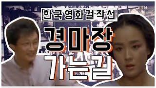 한국 리얼리즘 영화의 선구자 '경마장 가는 길' [한국영화 걸작선]/ YTN KOREAN