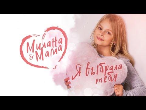 МИЛАНА & МАМА -  Я выбрала тебя (официальное видео 0+) / Премьера клипа / Я Милана