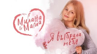 Смотреть клип Милана & Мама - Я Выбрала Тебя