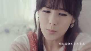 蔡妍 Chae Yeon - 你不再愛我Official MV - 官方完整版