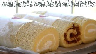云呢拿(香草)瑞士卷蛋糕,肉松卷蛋糕Vanilla Swiss Roll & Vanilla Swiss Roll with Dried Pork Floss