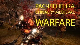Веселая расчлененка в Chivalry Medieval Warfare