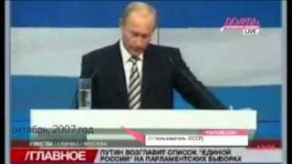 Высказывания Путина о президентстве