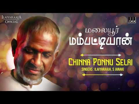 Malaiyoor Mambattiyan Movie Songs   Chinna Ponnu Selai  Thiagarajan   Saritha   Ilaiyaraaja Official