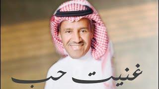 خالد عبدالرحمن - جديد 2021 غنيت حب