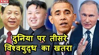North Korea बनेगा दुनिया में 3rd world war की वजह, Russia America आए आमने-सामने
