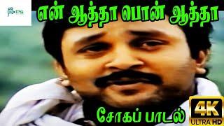 En Aatha Pon Aatha || என் ஆத்தா பொன் ஆத்தா || K. J. Yesudas, K. S. Chithra || Mother Sad Video Song
