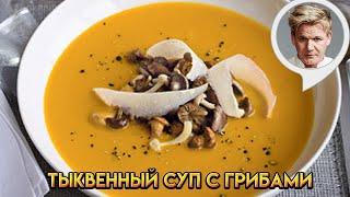 Тыквенный суп с грибами - рецепт от Гордона Рамзи