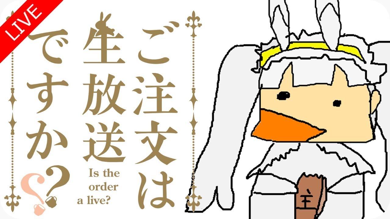 【乖離性MA】鳥さんとサロン【生放送】