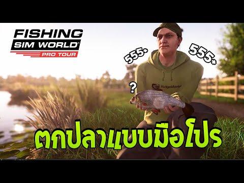 ตกปลาแบบมือโปร!? เกมตกปลาโคตรสมจริง!! | Fishing Sim World®