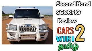 2010 Mahindra Scorpio தமிழ் Review CARS 2 Wiki