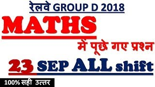 GROUP D (23 Sep 2018 ALL SHIFT) MATHS COMPLETE Analysis & Asked Questions/COMPLETE SOLUTION