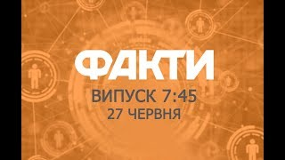 Факты ICTV - Выпуск 7:45 (27.06.2019)