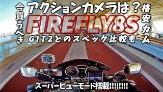 【FIREFLY 8S】モトブログ おすすめ アクションカメラ【GITUP GIT2とスペック比較】バイク CB400SF