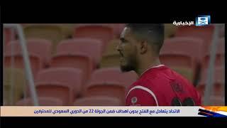 #المنتصف - الاتحاد يتعادل مع الفتح سلبيا ضمن الجولة الـ 22 من الدوري السعودي للمحترفين