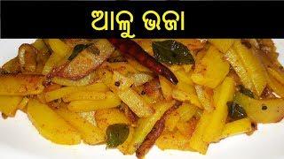 ଆଳୁ ଭଜା   Alu Bhaja Recipe in Odia   Aloo Bhaja Recipe in Oriya   Alu Bhaja   ODIA FOOD