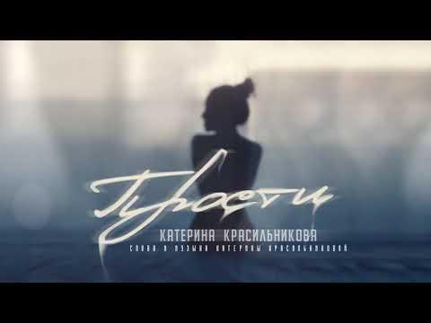 Катерина Красильникова - Прости (слова и музыка Катерины Красильниковой)
