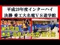インターハイ2017卓球 男子団体決勝 木造・高見(愛工大名電)vs出雲・五十嵐(遊学館)
