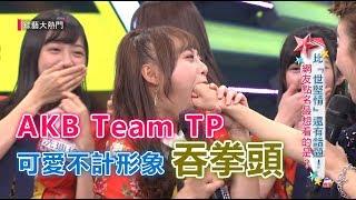 【AKB48 TeamTP來啦!到底哪裡搶得到專輯啦!!】綜藝大熱門 精華