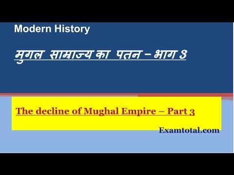 Decline of Mughal empire(Muhammad /Ahmad Shah,Nadir shah/Abdali) (मुगल साम्राज्य का पतन) part 03/04