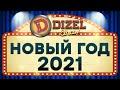 ❄ Новый Год 2021 ❄ 8 ЧАСОВ ЮМОРА ⛄ Новогодняя НОЧЬ с Дизель Шоу - Лучшие приколы 2021