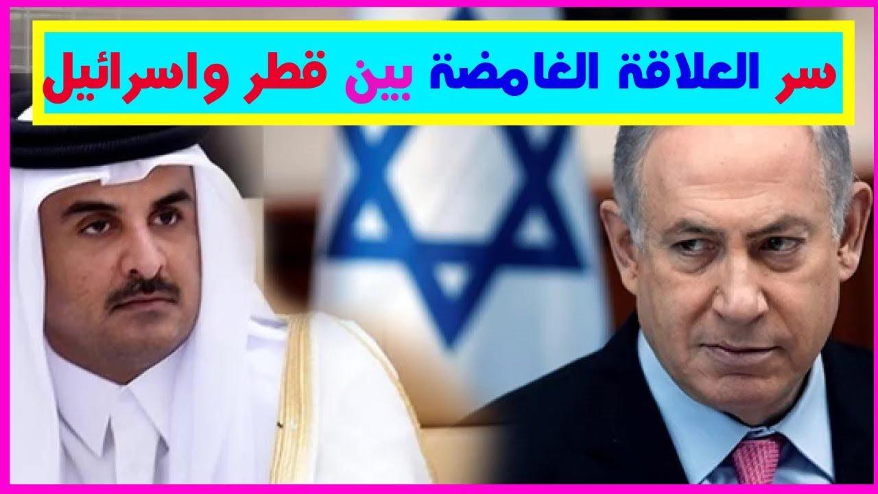 لأول مرة كشف سر خطير بين اسرائيل وقطر بسبب السعودية
